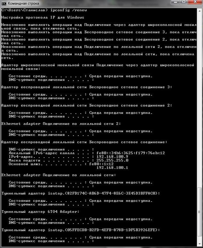 renew-5 Работа с сетью через командную строку в Windows.