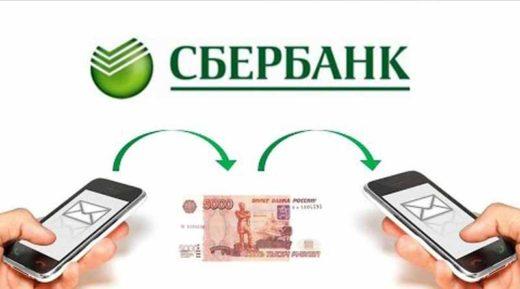Как перевести деньги на карту Сбербанка с помощью телефона