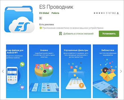 -приложения-для-телефона-5 Не устанавливайте на Android эти приложения!