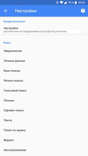 -google-2 Как запретить Google прослушивать Android-устройства