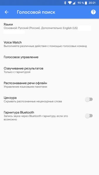 -google-3 Как запретить Google прослушивать Android-устройства