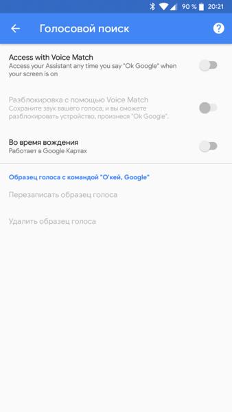 -google-4 Как запретить Google прослушивать Android-устройства