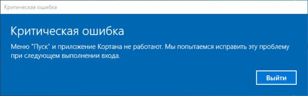 """-ошибка-1 Критическая ошибка: """"Меню пуск и приложение Кортана не работают"""""""
