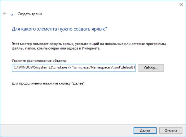 -восстановления-windows-3 Точка восстановления Windows 10 через ярлык