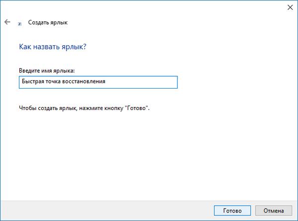 -восстановления-windows-4 Точка восстановления Windows 10 через ярлык