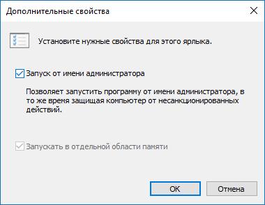 -восстановления-windows-5 Точка восстановления Windows 10 через ярлык