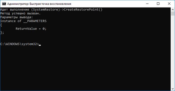 -восстановления-windows-6 Точка восстановления Windows 10 через ярлык
