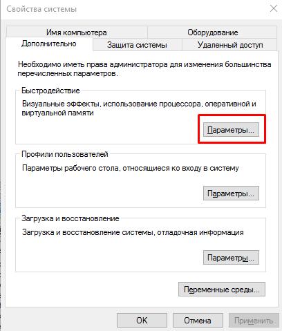 _подкачки_1 Зачем нужен файл подкачки