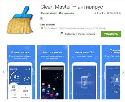 -приложения-для-телефона-1 Не устанавливайте на Android эти приложения!