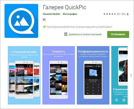 -приложения-для-телефона-2 Не устанавливайте на Android эти приложения!