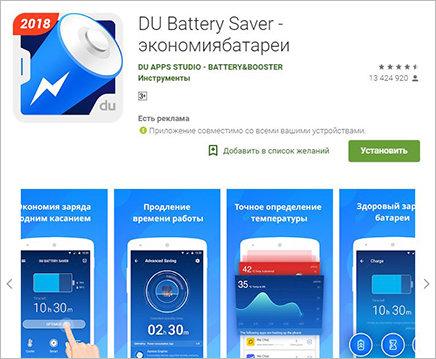 -приложения-для-телефона-3 Не устанавливайте на Android эти приложения!