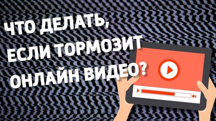 Тормозит видео при просмотре онлайн