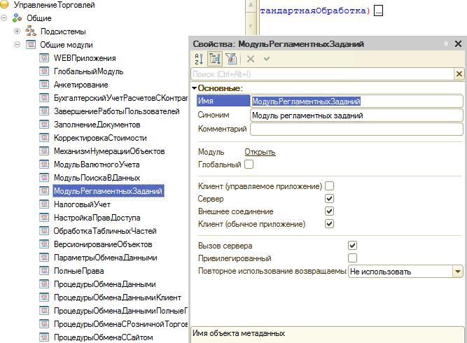 _1С Фоновые задания: Пример запуска выполнения процедуры / функции на сервере