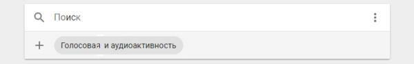 -google-1 Как запретить Google прослушивать Android-устройства