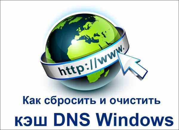 Как очистить DNS-кеш?