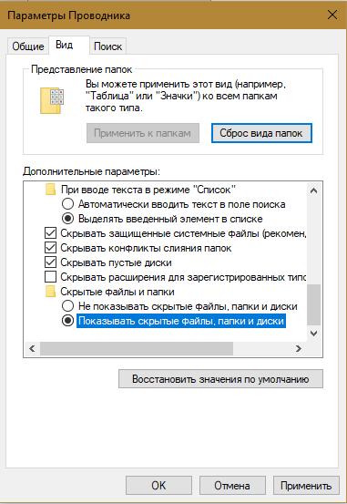-с-папками-windows-2 Скрытые папки Windows