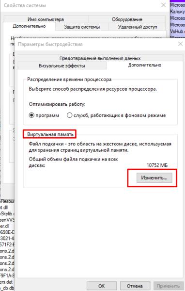 _подкачки_2 Зачем нужен файл подкачки