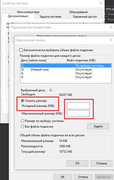 _подкачки_3 Зачем нужен файл подкачки