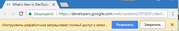 Chrome-3 Что нового в Chrome 65