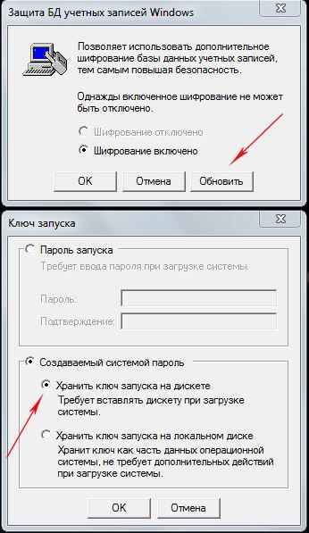 USB-ключ-создать-6 USB-ключ для входа в Windows