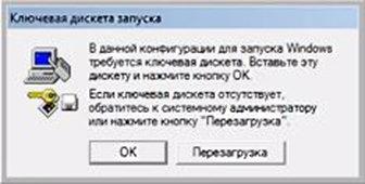 USB-ключ-создать-8 USB-ключ для входа в Windows