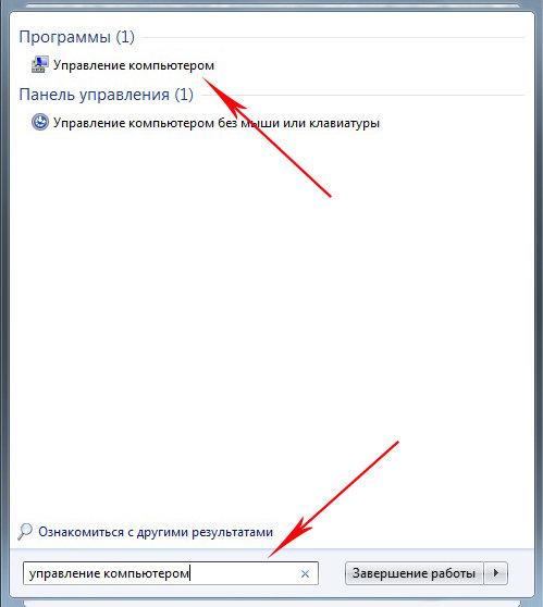 USB-ключ-создать-1 USB-ключ для входа в Windows