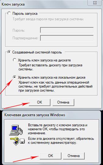USB-ключ-создать-10 USB-ключ для входа в Windows