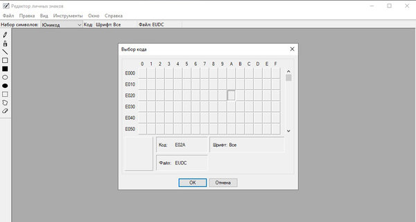 eudcedit-12 Полезные сервисные команды в Windows 10
