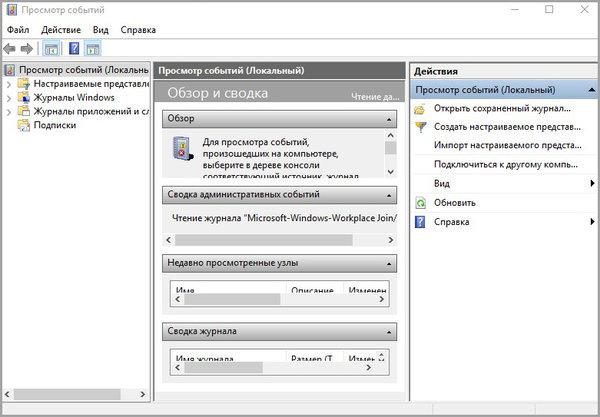 eventvwr-11 Полезные сервисные команды в Windows 10