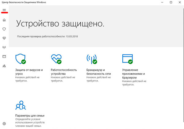 izobr-2 Как увеличить скорость работы Windows 10