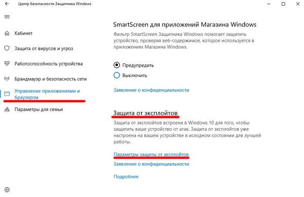 izobr-3 Как увеличить скорость работы Windows 10