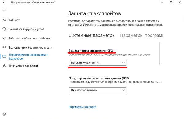 izobr-4 Как увеличить скорость работы Windows 10