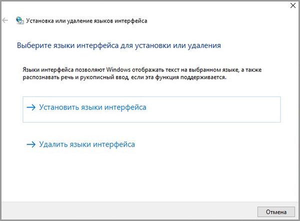 lpksetup-18 Полезные сервисные команды в Windows 10
