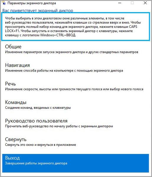 narrator-19 Полезные сервисные команды в Windows 10
