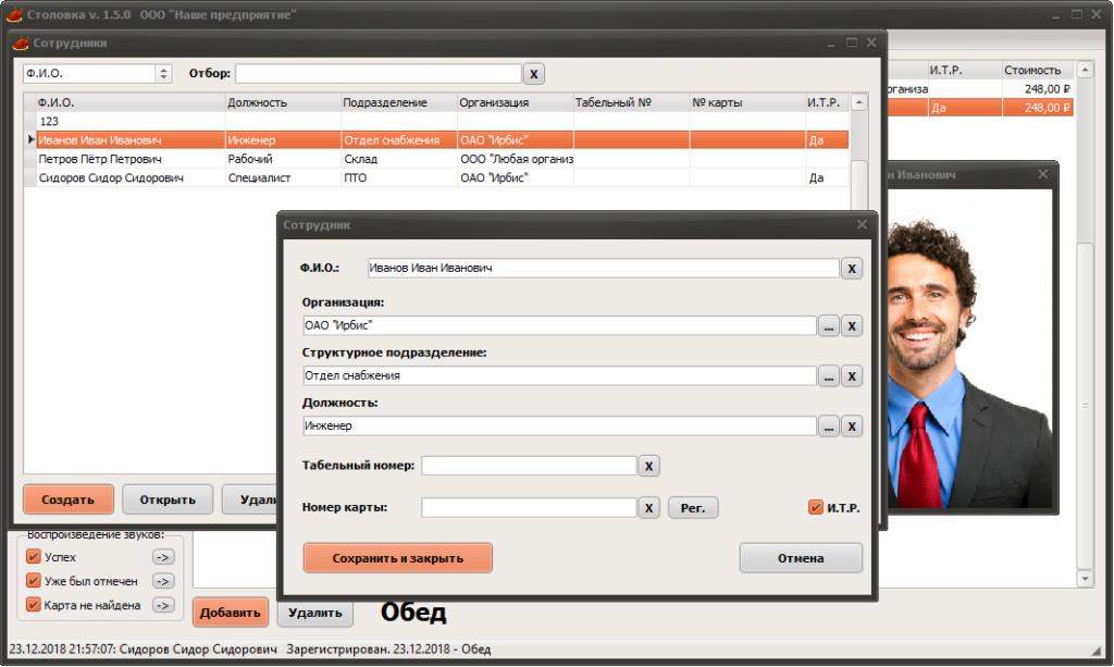 Stolovka_Kontekst_1-1024x613 Столовка (Программа для учёта питания сотрудников организаций)
