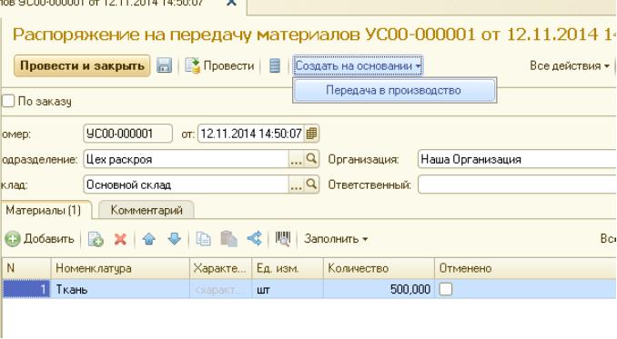 10_2213a2743b7be027f523121cc331e066 Оперативный учет в программе 1С:ERP Управление предприятием 2.0