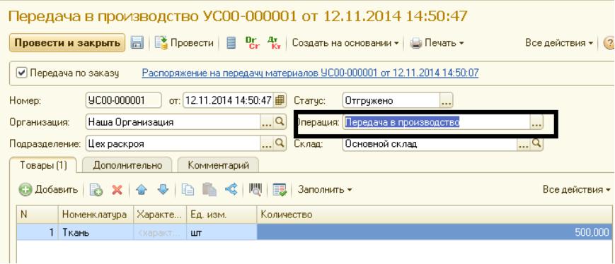 11_2213a2743b7be027f523121cc331e066 Оперативный учет в программе 1С:ERP Управление предприятием 2.0