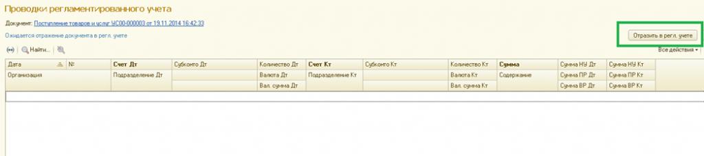 11_ff0e89ef7cccd0699e59a1fb859bd984 Финансовый и регламентированный учет в 1С:ERP Управление предприятием 2.0