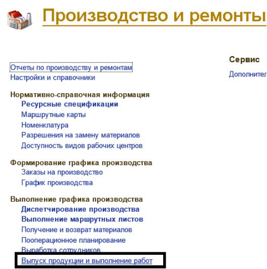 12_2213a2743b7be027f523121cc331e066 Оперативный учет в программе 1С:ERP Управление предприятием 2.0