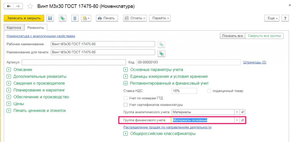 12_2_12563461260230 Отражение в регламентированном учете документов в 1С: ERP и 1С: КА 2. Принципы формирования проводок.