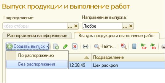 13_2213a2743b7be027f523121cc331e066 Оперативный учет в программе 1С:ERP Управление предприятием 2.0