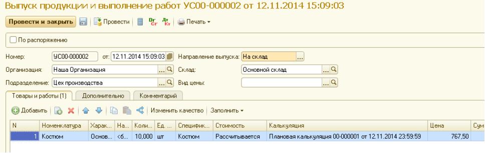 14_2213a2743b7be027f523121cc331e066 Оперативный учет в программе 1С:ERP Управление предприятием 2.0