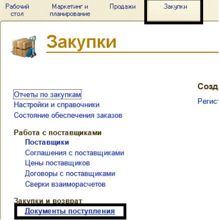 15_2213a2743b7be027f523121cc331e066 Оперативный учет в программе 1С:ERP Управление предприятием 2.0