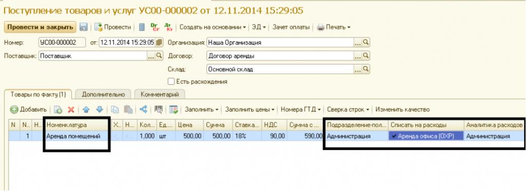 16_2213a2743b7be027f523121cc331e066 Оперативный учет в программе 1С:ERP Управление предприятием 2.0