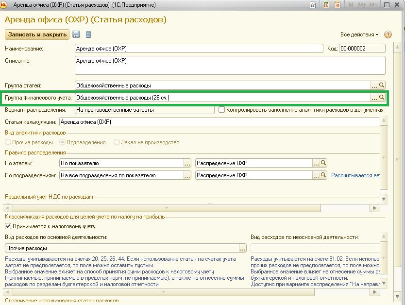 16_ff0e89ef7cccd0699e59a1fb859bd984 Финансовый и регламентированный учет в 1С:ERP Управление предприятием 2.0