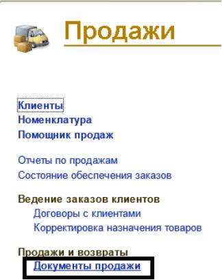 17_2213a2743b7be027f523121cc331e066 Оперативный учет в программе 1С:ERP Управление предприятием 2.0