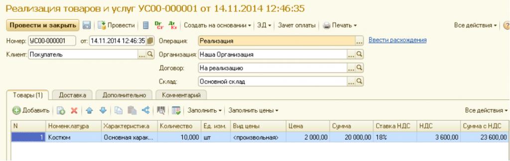 18_2213a2743b7be027f523121cc331e066 Оперативный учет в программе 1С:ERP Управление предприятием 2.0