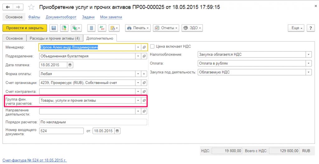 18_2_12563461260230 Отражение в регламентированном учете документов в 1С: ERP и 1С: КА 2. Принципы формирования проводок.