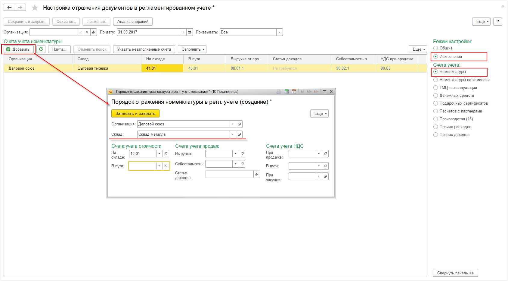 """1_08908458284123412112 Как настроить разные счета учета номенклатуры без использования групп финансового учета в """"1С:КА 2.2"""" и """"1С:ERP 2.2""""?"""