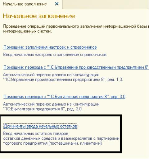 1_2213a2743b7be027f523121cc331e066 Оперативный учет в программе 1С:ERP Управление предприятием 2.0